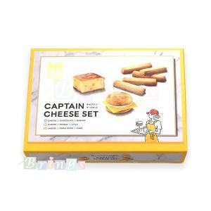マイキャプテンチーズ ギフトセット 18袋入 専用おみやげ袋(ショッパー)付き brings