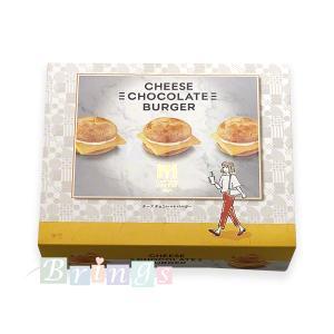 マイキャプテンチーズ チーズチョコレートバーガー 9個入 専用おみやげ袋(ショッパー)付き brings