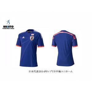 日本代表 2014 レプリカホームユニホーム[G85287]|bristo-futpasio
