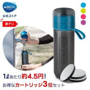 訳アリ 公式 浄水器のブリタ ボトル型浄水器 フィル&ゴー アクティブ マイクロディスク3個付パック...