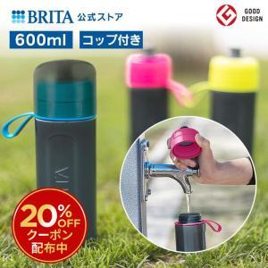公式 浄水器のブリタ ボトル型浄水器 フィル&ゴー アクティブ 浄水部容量0.6L|浄水器のブリタ公式