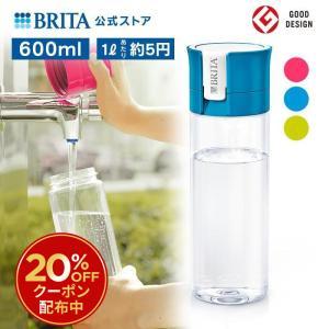 公式 浄水器のブリタ ボトル型浄水器 フィル&ゴー 浄水部容量0.6L 水 浄水 浄水ボトル 携帯 水筒型 持ち運び 600ml 直接飲み 浄水機能付き|浄水器のブリタ公式