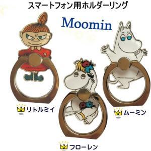 ムーミン(MOOMIN)スマートフォン用ホルダーリング /スマホ落下防止用リング/スマホ用スタンド/...