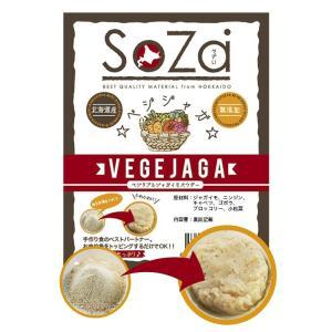 ベジジャガ250g 〜ベジタブルジャガイモパウダー〜 【So-Zai】|britannia