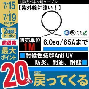 太陽光パネル用ケーブル ソーラーパネル 1M 6mm スクエ...