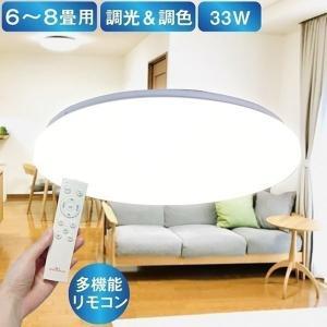 LEDシーリングライト LED シーリングライト 8畳用 連続 調光 4,400lm 天井 照明 器...