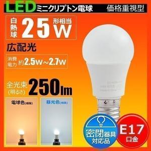 LED電球 E17 ミニクリプトン 25W 相当 電球色 昼...