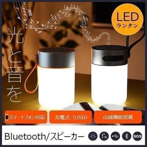 【仕様】 スピーカー機能付き LEDランタン Bluetoothバージョン:2.1  ハンドフリー機...