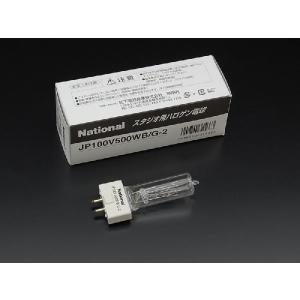 JP100V500WC/G-2 パナソニック(ナショナル) バイポスト形(片口金形) GYX9.5口金 (お取り寄せ品)|britone