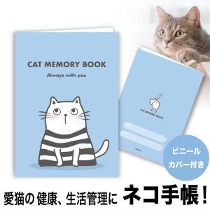 猫の健康手帳(CAT MEMORY BOOK-ブルー)ネコ手帳 キャット 猫イラスト  猫柄 ギフト