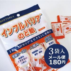 インフルバリアのど飴(10粒入)×3袋 シアル酸 糖鎖 ツバメの巣 コロカリア