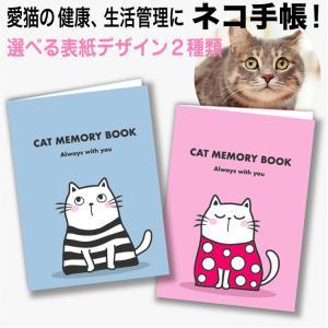 猫 健康手帳(CAT MEMORY BOOK)猫 ねこ ネコ 手帳 健康 生活  健康手帳 キャット...