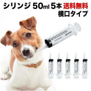 動物用 シリンジ50ml 犬猫共通 介護 犬 猫 ペット用品...