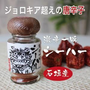 激辛 唐辛子 一味 シーハー15g(瓶詰め)|brmslife