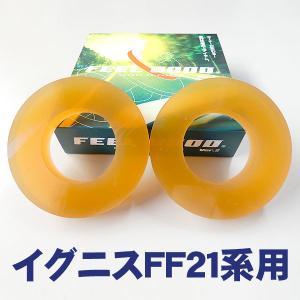 FEEL GOODイグニスFF21系乗り心地改善! broadfactory