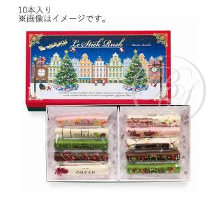 【クリスマス限定】 CAFE OHZAN スティックラスク10本入 ネージュ ※前金 配達日時指定不可 ※夏期クール便推奨