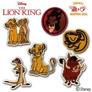 ワッペン ライオンキング 小 ディズニー アイロン シール 2way 刺繍 キャラクター マーク プレゼント 服|broderie01
