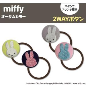 ゴム付き ボタン miffy オータムカラー 2個 くるみボタン グッズ ヘアゴム|broderie01