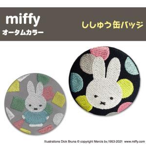 缶バッジ miffy ミッフィー オータムカラー プレゼント アクセサリー キャラクター グッズ|broderie01