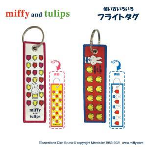 フライトタグ ミッフィー miffy and tulips プレゼント アクセサリー キャラクター グッズ|broderie01