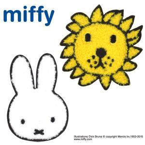 ワッペン miffy フェイス ミッフィー アイロン シール 2way 刺繍 キャラクター マーク プレゼント 服 broderie01
