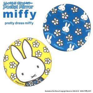 手鏡 コンパクトミラー pretty dress miffy ミッフィー 缶ミラー 鏡 キャラ 通勤 ハンドミラー プレゼント メイク 丸|broderie01