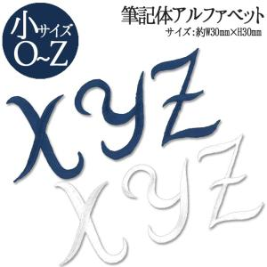 アルファベット アイロン ワッペン 筆記体 小 O〜Z broderie01