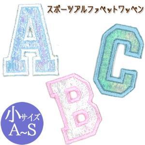 アルファベット ピンク ブルー ホワイト シンプル スポーツワッペン 小サイズ A〜S broderie01