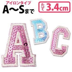 スパンコールのアルファベット・数字のアップリケ(ia012) ピンク アップリケ ワッペン アイロン 名前 キラキラ イニシャル 背番号 入園準備 broderie01