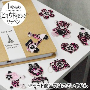 ヒョウ柄 ピンク アイロン ワッペン|broderie01