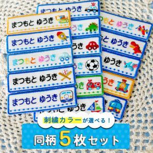 お名前ワッペン 長方形 ブルー系 同柄5枚 ネームワッペン アイロン 入園 刺繍 プレゼント OR|broderie01