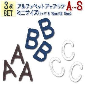 文字ワッペン アルファベット ミニ A〜S 3枚セット 名前 アイロン 男の子 女の子 名入れ お名前 文字 アップリケ CP|broderie01