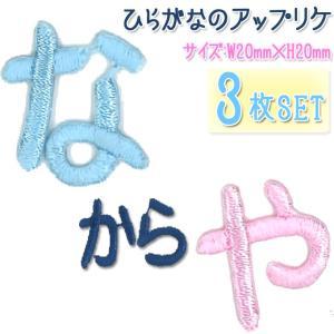 ひらがな ワッペン アップリケ 中サイズ ネイビー ピンク ブルー な〜や行|broderie01