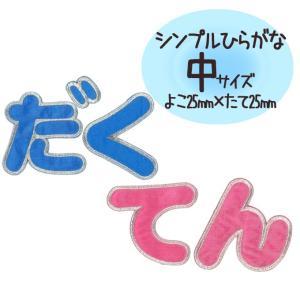 ひらがな シンプル ピンク ブルー 濁音|broderie01