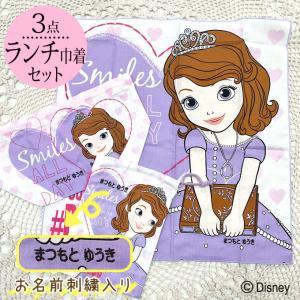 名入れ刺繍無料 「小さなプリンセスソフィア」のランチ巾着3点セット OR disney_y|broderie01