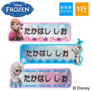 お名前ワッペン 「アナと雪の女王」 ディズニー キャラ 1行 3枚セット ネームワッペン アイロン 入園 刺繍 プレゼント OR|broderie01