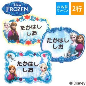 お名前ワッペン 「アナと雪の女王」 ディズニー キャラ 2行 3枚セット ネームワッペン アイロン 入園 刺繍 プレゼント OR|broderie01