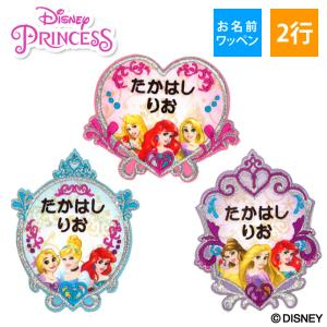 名前ワッペン アイロン プリンセス 2行セット ディズニー OR disney_y|broderie01