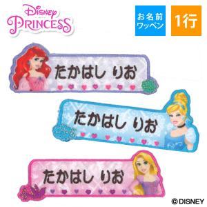 名前ワッペン アイロン プリンセス 1行セット ディズニー OR disney_y|broderie01
