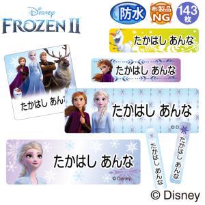 お名前シール 防水 ディズニー アナと雪の女王 耐水 入園 入学 PR disney_y|broderie01