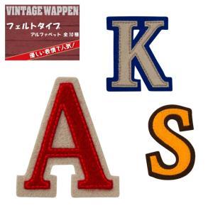 フェルトのアイロンワッペン(アルファベット)アップリケ ワッペン アイロン シール 刺繍 イニシャル 大きめ|broderie01