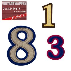 フェルトのアイロンワッペン 数字 アップリケ ワッペン アイロン シール 刺繍 イニシャル 大きめ 背番号|broderie01
