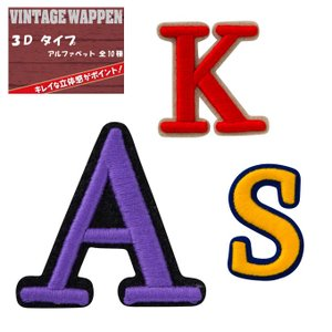 3Dタイプのアイロンワッペン(アルファベット)刺繍ワッペン シンプル ワッペン 男の子 お祝い 入園 入学 マーク 幼稚園 保育園 小学校 かっこいい broderie01