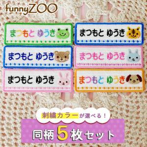 名前ワッペン アイロン funnyZOO 動物 5枚セット OR|broderie01