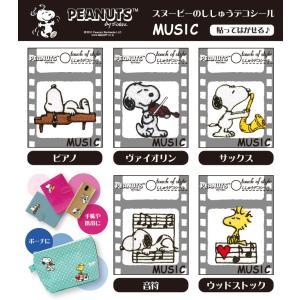 スヌーピー デコシール MUSIC 音楽|broderie01