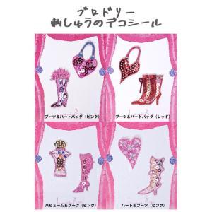 刺繍 デコシール ブーツ マサキリョウ マーク プレゼント デコレーションシール スマホ 携帯 アイロン不可|broderie01