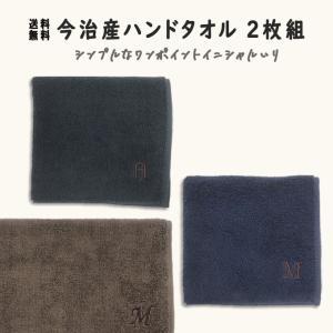 今治 ハンドタオル イニシャル 刺繍 シンプル 2枚 日本製 今治タオル ギフト プレゼント ペア ラッピング 送料無料 バレンタイン 義理 broderie01