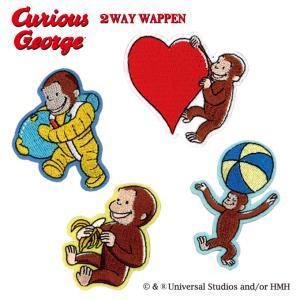 ワッペン おさるのジョージ 小 アイロン シール 2way 刺繍 キャラクター マーク プレゼント 服|broderie01
