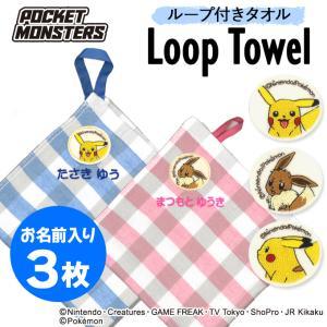 名入れ 刺繍 ループタオル ポケットモンスター 3枚 名前 子供 男の子 女の子 ギフト ハンドタオル キャラクター OR broderie01
