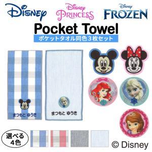 名入れ 刺繍 ポケットタオル ディズニー 5枚 名前 子供 男の子 女の子 ギフト ハンドタオル キャラクター OR|broderie01
